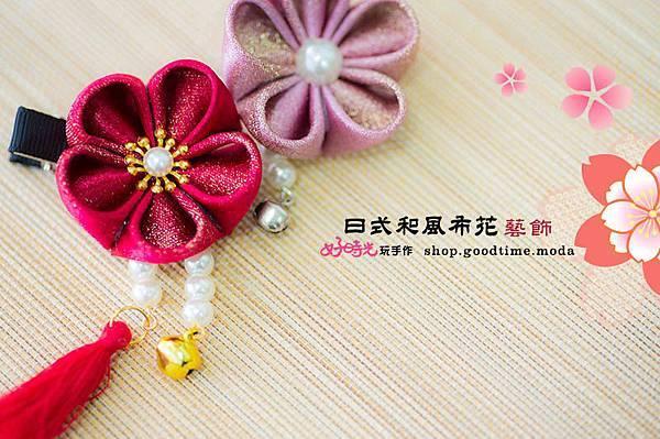 日式和風布花藝飾好時光玩手作課程