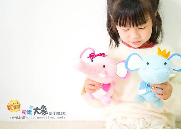 粉嫩嫩大象陪伴偶襪娃娃卡哇依襪娃娃免縫好時光玩手作1
