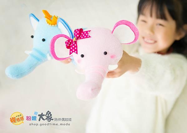 粉嫩嫩大象陪伴偶襪娃娃卡哇依襪娃娃免縫好時光玩手作大象娃娃.大象娃娃.8..1