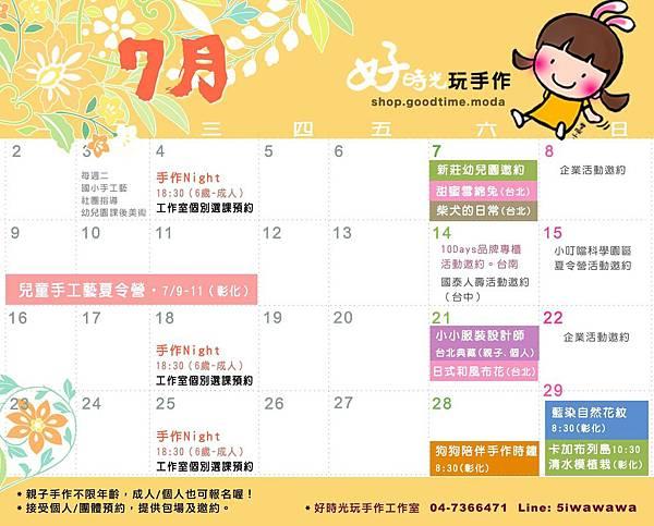 好時光玩手作7月份工作室活動課程行事曆