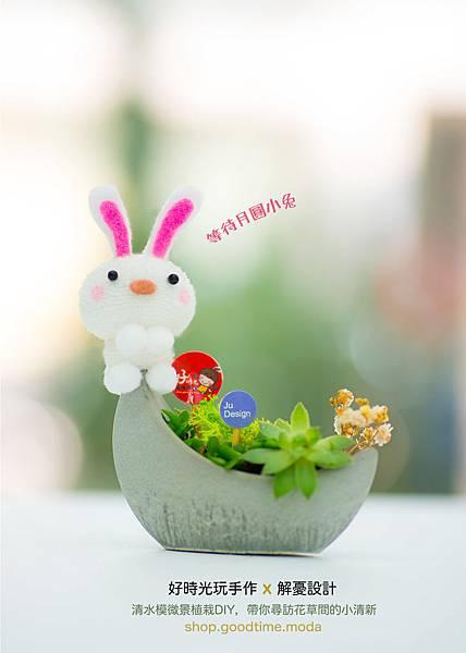 等待月圓小兔清水模微景好時光玩手作免縫襪娃娃