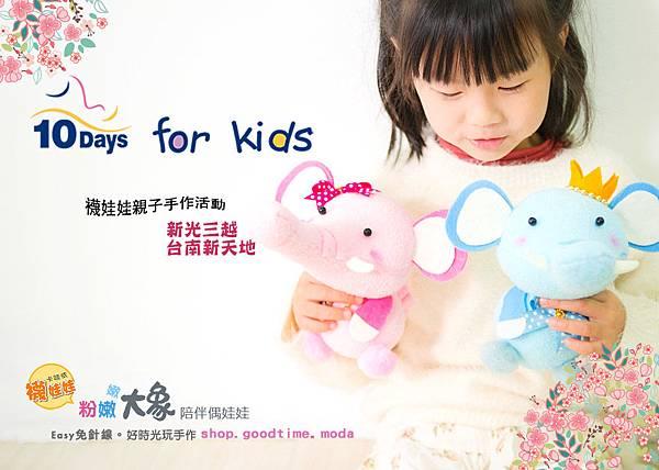 10daysTendays品牌邀約合作粉嫩嫩大象陪伴偶娃娃好時光玩手作