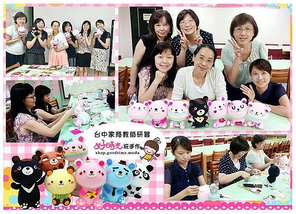 台中家商教師研習好時光玩手作免縫襪娃娃