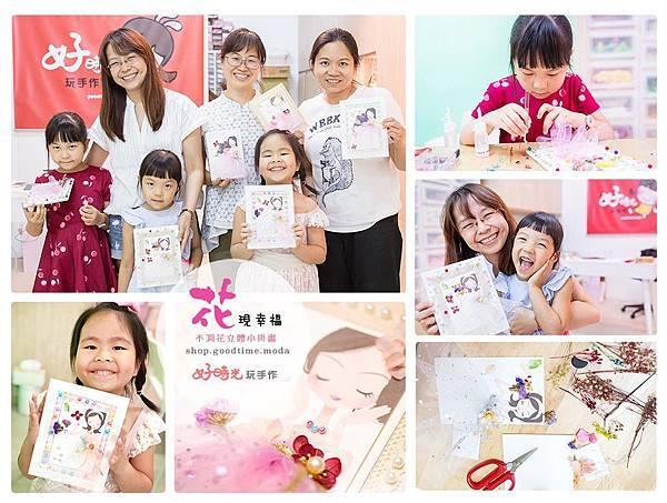 花現幸福日本不凋花立體小掛畫親子課程大人療癒diy課程好時光玩手作活動