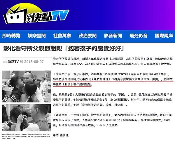 中天新聞採訪報導好時光玩手作卡哇依襪娃娃1