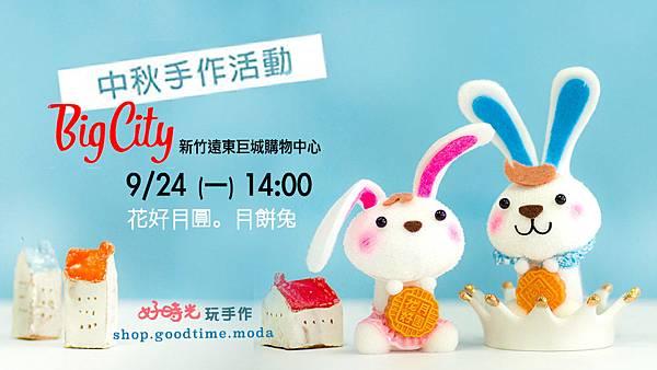 新竹巨城月餅兔活動免縫襪娃娃好時光玩手作