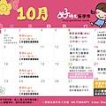 好時光玩手作10月份工作室活動課程行事曆