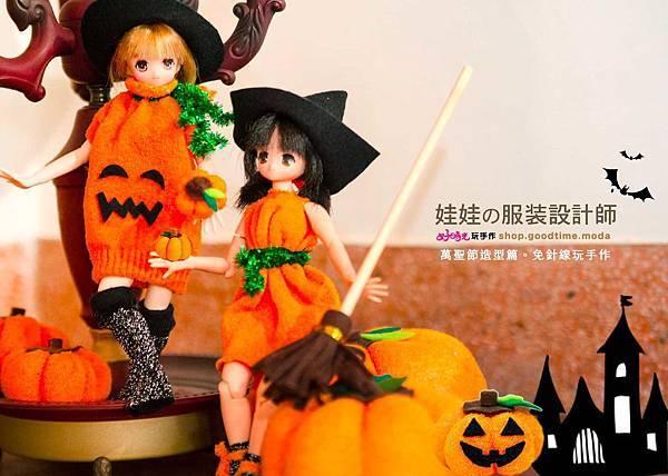 萬聖節Halloween娃娃衣娃娃的服裝設計師南瓜衣小巫婆造型好時光玩手作