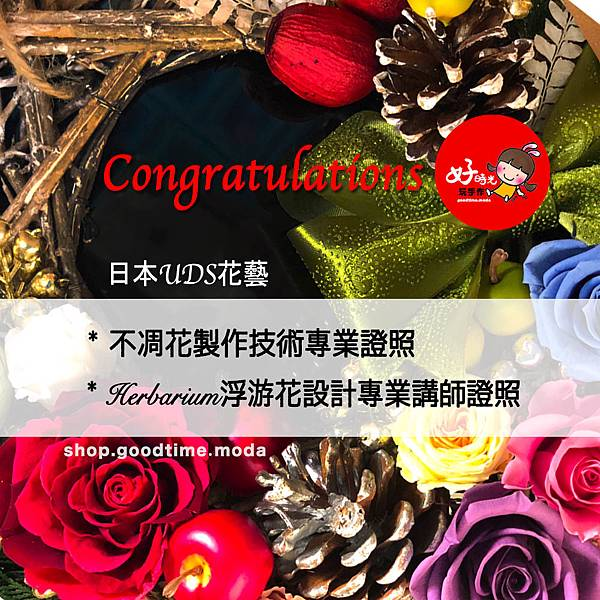 花藝證照獲得恭喜好時光玩手作日本uds不凋花製作證照浮游花設計講師證照