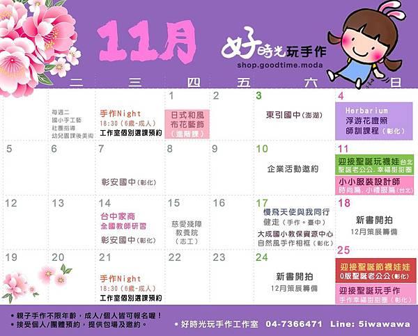 好時光玩手作11月份工作室活動課程行事曆