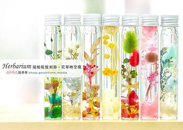 花草時空瓶Herbarium日韓浮游花邀約課程親子手作辦公室療癒手作.好時光完手作jpg