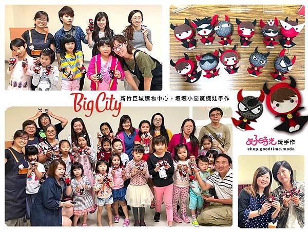 新竹巨城BigCity壞壞小惡魔襪娃娃成果好時光玩手作免縫襪子娃娃