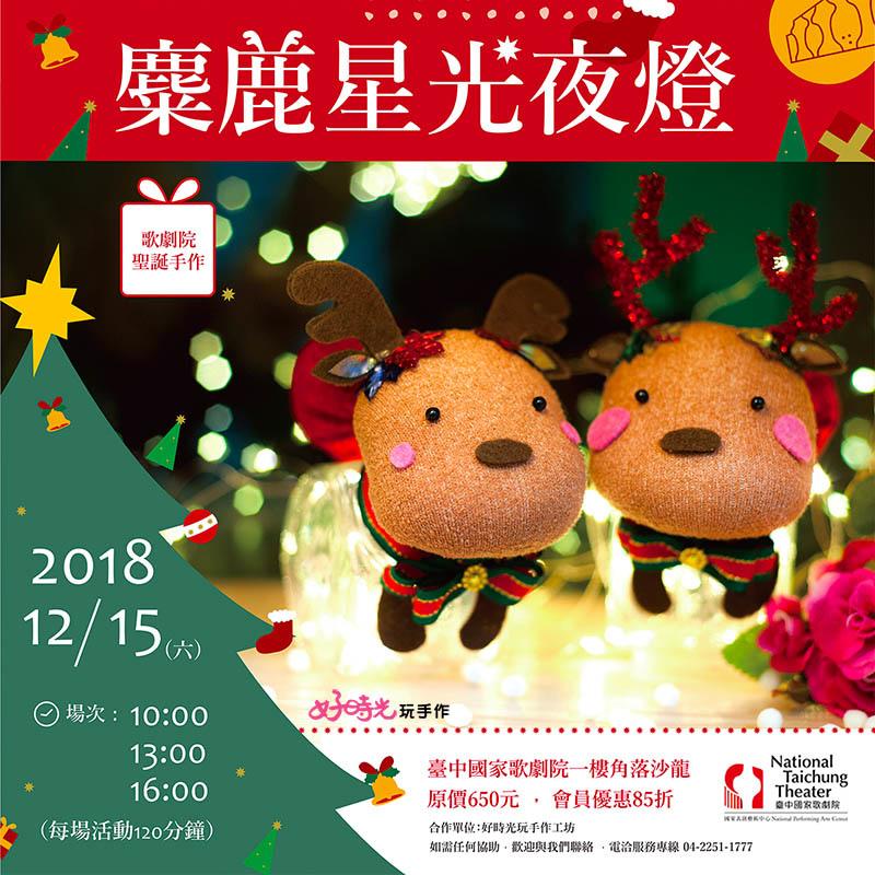 臺中國家歌劇院麋鹿星光夜燈襪娃娃手作好時光玩手作.jpg