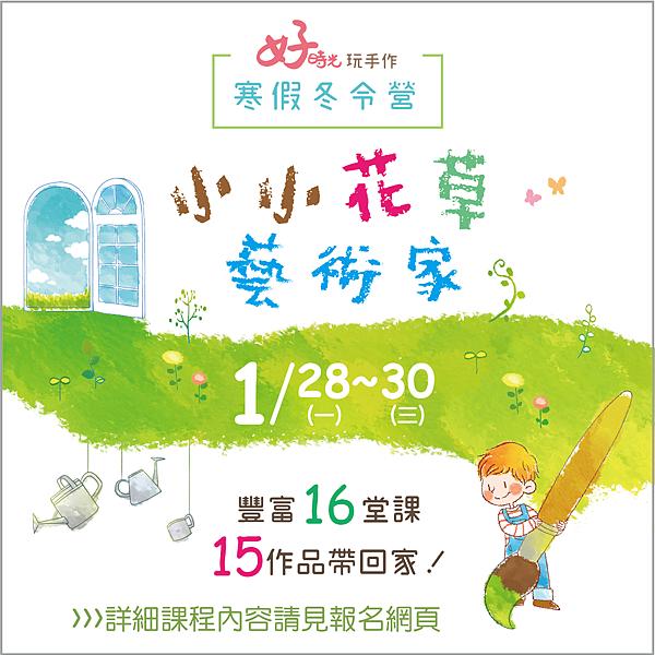 150dpi寒假冬令營排版-02.png
