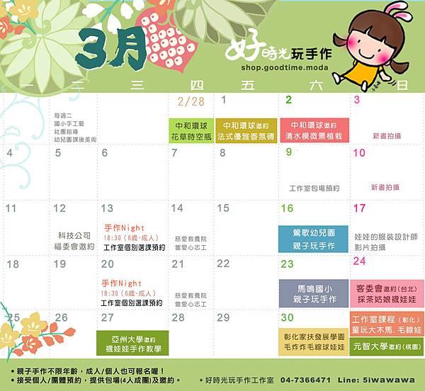 好時光玩手作3月份工作室活動課程行事曆