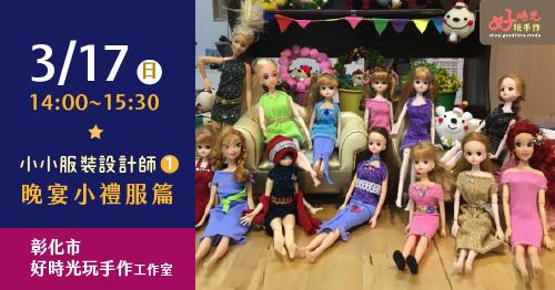 教學活動小小服裝設計師_好時光玩手作襪子娃娃DIY材料包 (1)