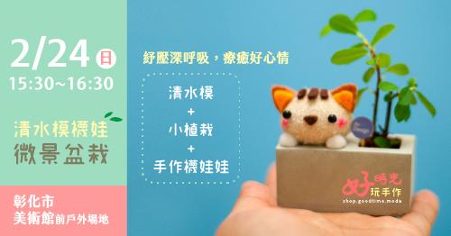 教學活動_清水模微景盆栽_好時光玩手作襪子娃娃DIY材料包