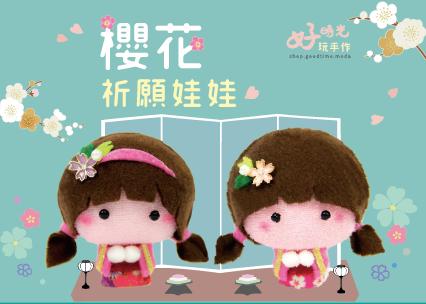 櫻花祈願娃娃_好時光玩手作襪子娃娃DIY材料包 (1)