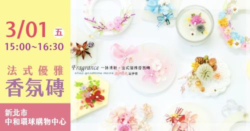 教學活動_法式優雅香氛磚_好時光玩手作襪子娃娃diy材料包.png