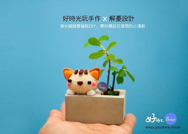 清水模微景植栽襪娃娃手作橫式.jpg