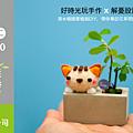 0312教學活動_清水模襪娃微景盆栽_好時光玩手作襪子娃娃DIY材料包.png