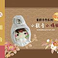 教學活動_迷妳媽祖觀音_好時光玩手作免縫襪子娃娃DIY材料包