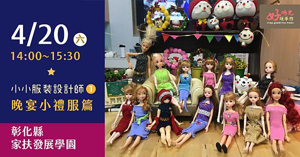 教學活動_晚宴小禮服_好時光玩手作襪子娃娃DIY材料包