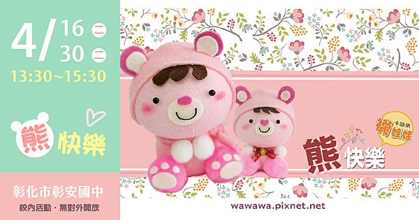 教學活動_熊快樂_好時光玩手作襪子娃娃DIY材料包