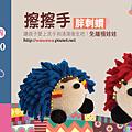 教學活動_擦擦手胖刺蝟_好時光玩手作襪子娃娃diy材料包