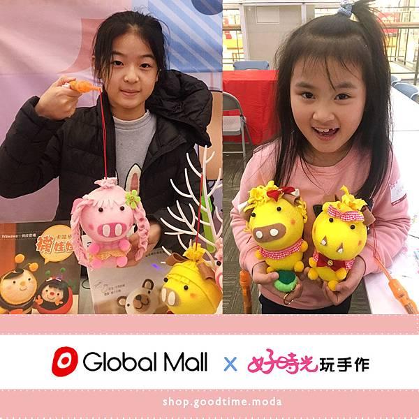 GlobalMall中和環球邀約好時光玩手作歡樂捲毛豬提燈襪娃娃