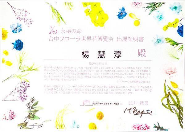 好時光玩手作台中世界花卉博覽會日本UDS花藝協會展出證明.1