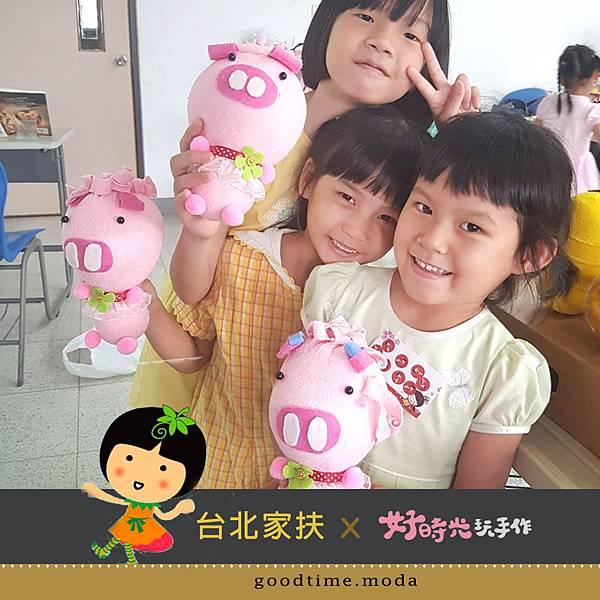 台北家扶好時光玩手作襪子娃娃娃活動邀約.jpg