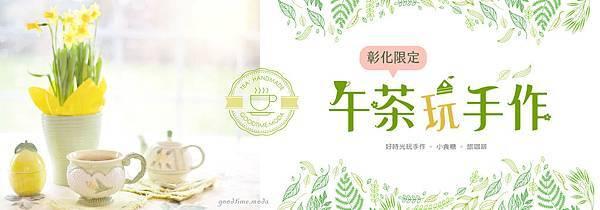 午茶玩手作好時光玩手作小食糖旅咖啡.jpg