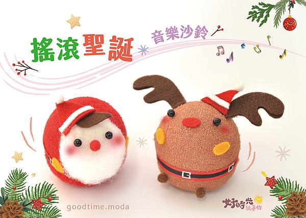 搖滾聖誕沙鈴明信片送印公版-01.png