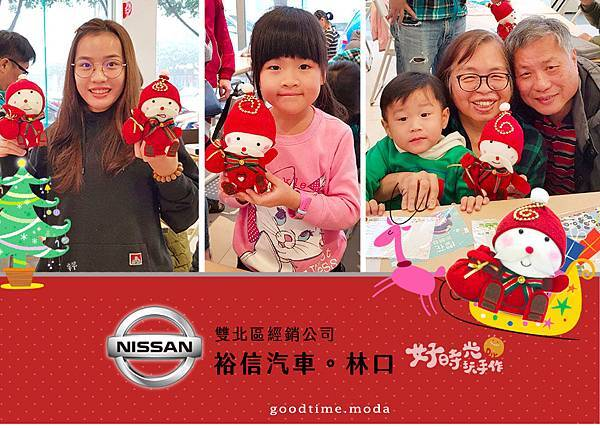 Nissan林口裕信汽車襪子娃娃好時光玩手作親子聖誕節手作diy活動.jpg