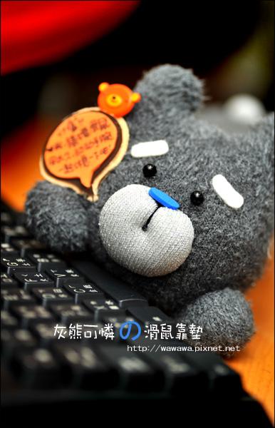 襪娃娃灰熊可憐滑鼠靠墊2s.jpg