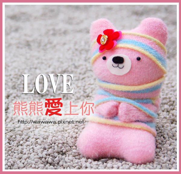 熊熊愛上你.jpg
