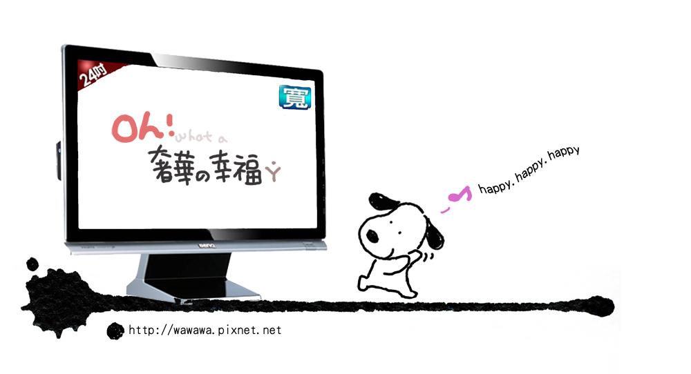 寬螢幕的幸福感拷貝.jpg
