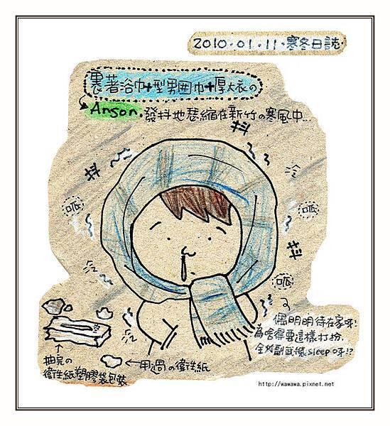 Anson寒冬日誌拷貝.jpg