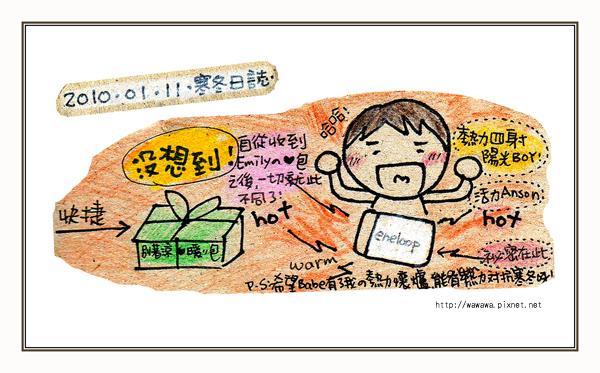 Anson寒冬日誌2拷貝.jpg