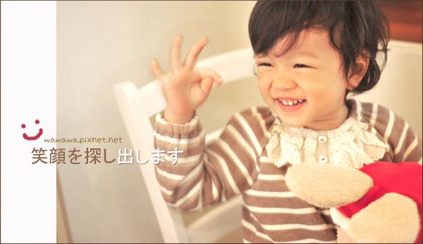 wawawakidsphoto11-笑容.jpg
