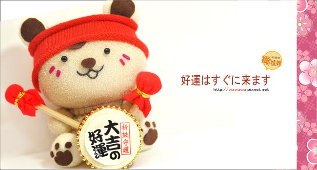 好運丸子熊.jpg