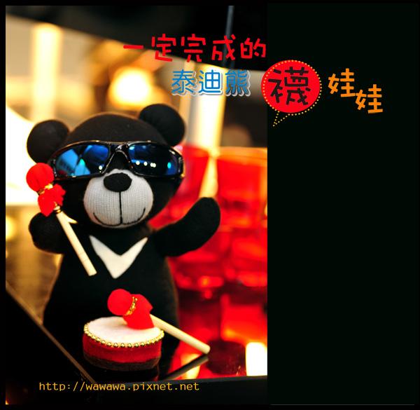 襪娃娃台灣熊厲害-03S.jpg