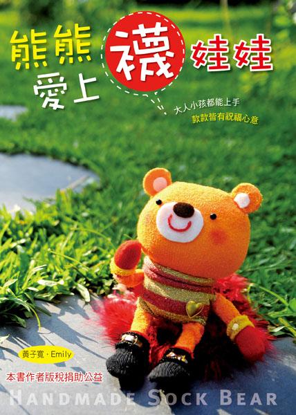 熊熊愛上襪娃娃手藝家封面s.jpg