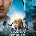 220px-Avatar-Teaser-Poster_zh-tw.jpg