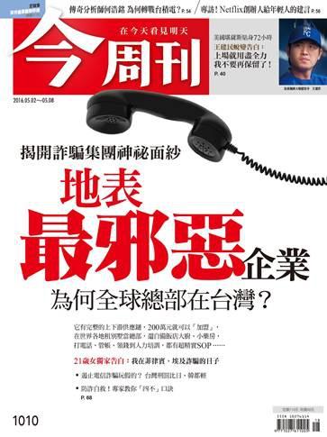 地表最邪惡企業 為何全球總部在台灣?.jpg