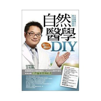 自然醫學DIY.jpg