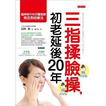 三指揉臉操,初老延後20年:腦神經外科名醫首創的無血刺絡療法.jpg