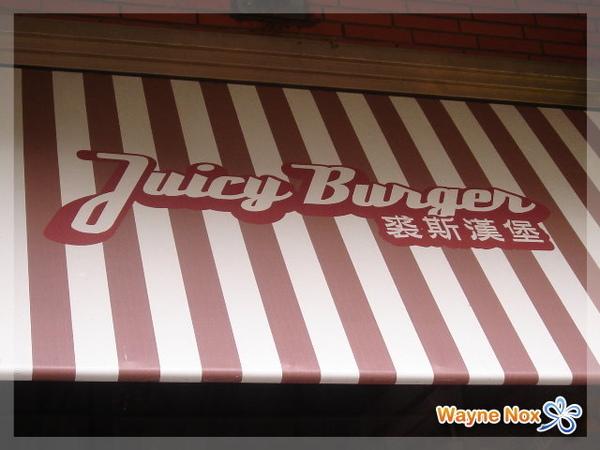 2008-12-28 Juicy Burger 補遺_002.jpg