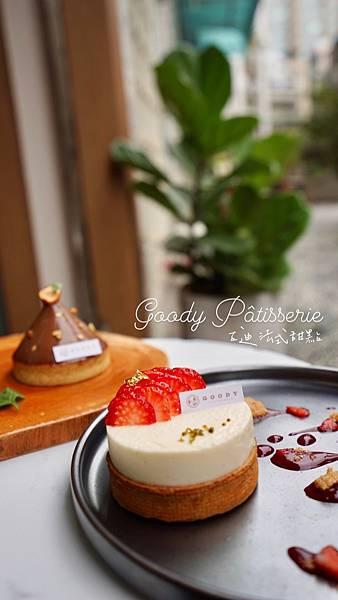 Goody Pâtisserie 古迪法式甜點(預定制)